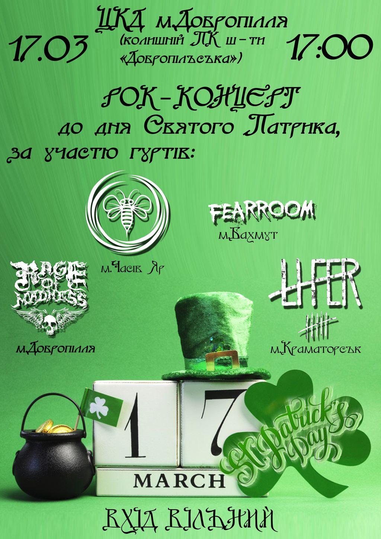 Завтра в Добропіллі відбудеться рок-концерт, фото-1